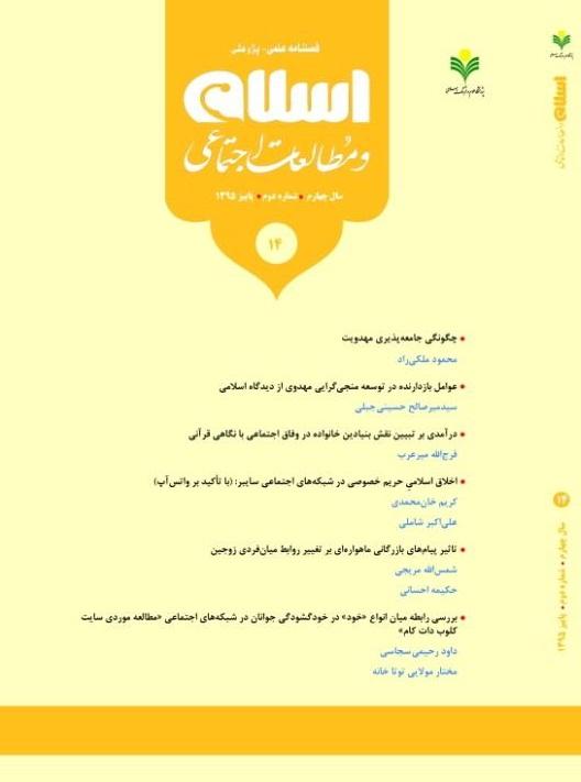 فصلنامه عملی ـ پژوهشی اسلام و مطالعات اجتماعی