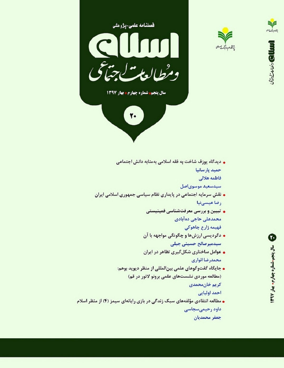 فصلنامه علمی ـ پژوهشی اسلام و مطالعات اجتماعی