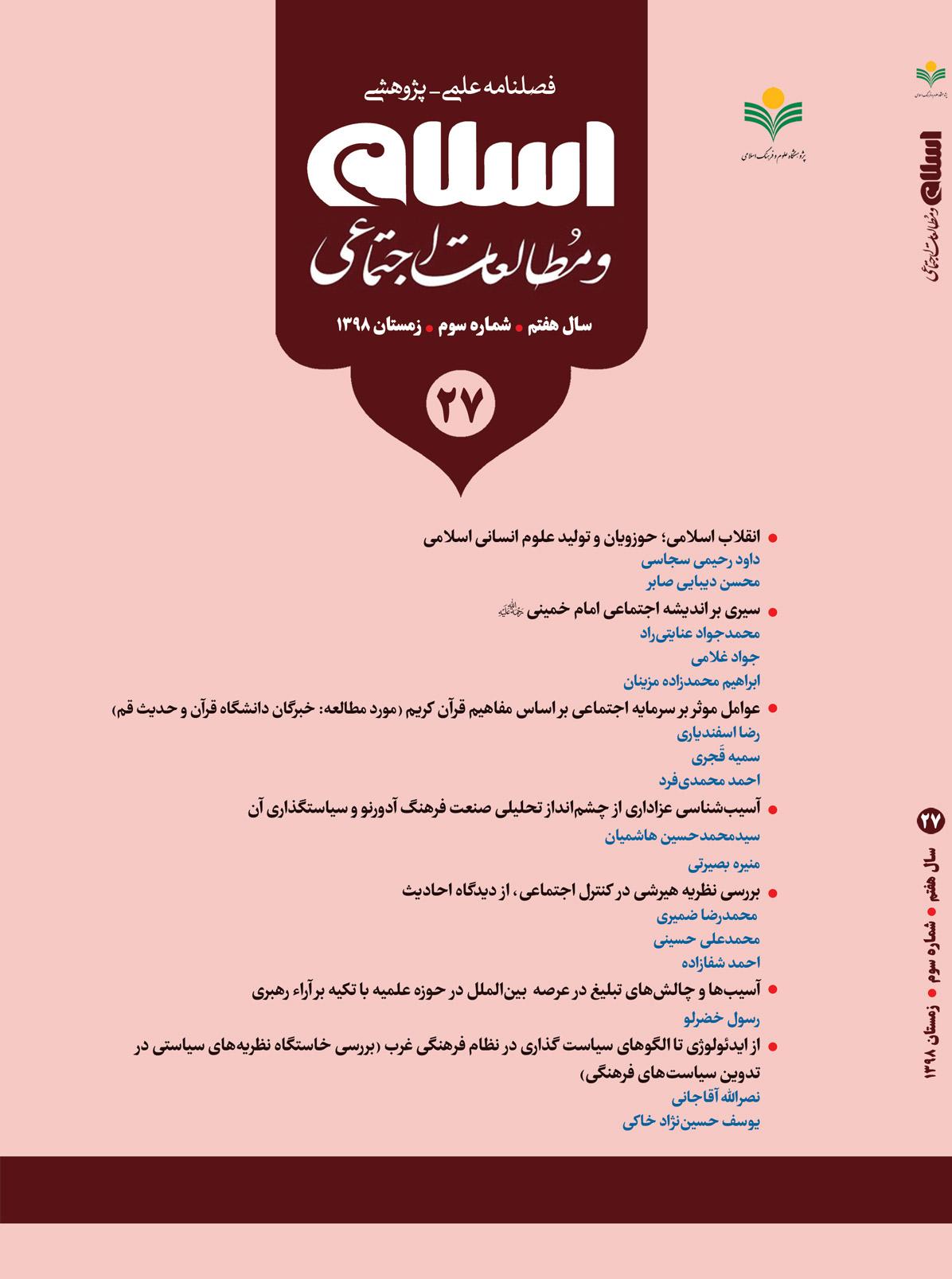اسلام و مطالعات اجتماعی